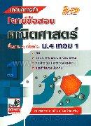 เทคนิคการทำโจทย์ คณิตศาสตร์ ม.4 เทอม 1 (พื้นฐาน & เพิ่มเติม)