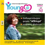 Young@Heart ฉบับสุขภาพ ดวงตา เล่ม 1