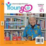 Young@Heart ฉบับสุขภาพ สมอง เล่ม 3