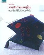 Sashiko งานปักผ้าแบบญี่ปุ่นบนเครื่องใช้ในชีวิตประจำวัน + แพตเทิร์น
