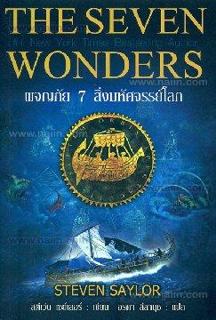 ผจญภัย 7 สิ่งมหัศจรรย์โลก