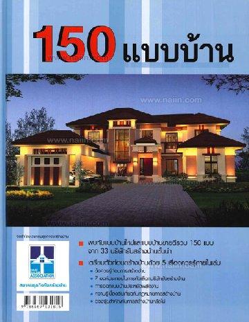 New Home Design Vol.7 : 150 แบบบ้าน