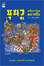 ซุนวู ฉบับการ์ตูนคลาสสิก(พ.2)