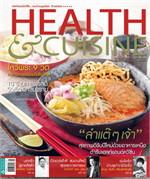 HEALTH&CUISINEฉ.156(ม.ค.57)+Inter active