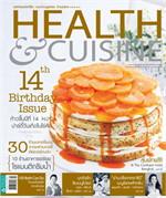 HEALTH&CUISINEฉ.157(ก.พ.57)+Inter active