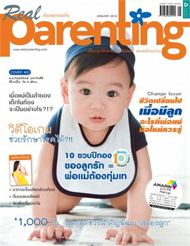 REAL PARENTINGฉ.107(ม.ค.57)+Inter active