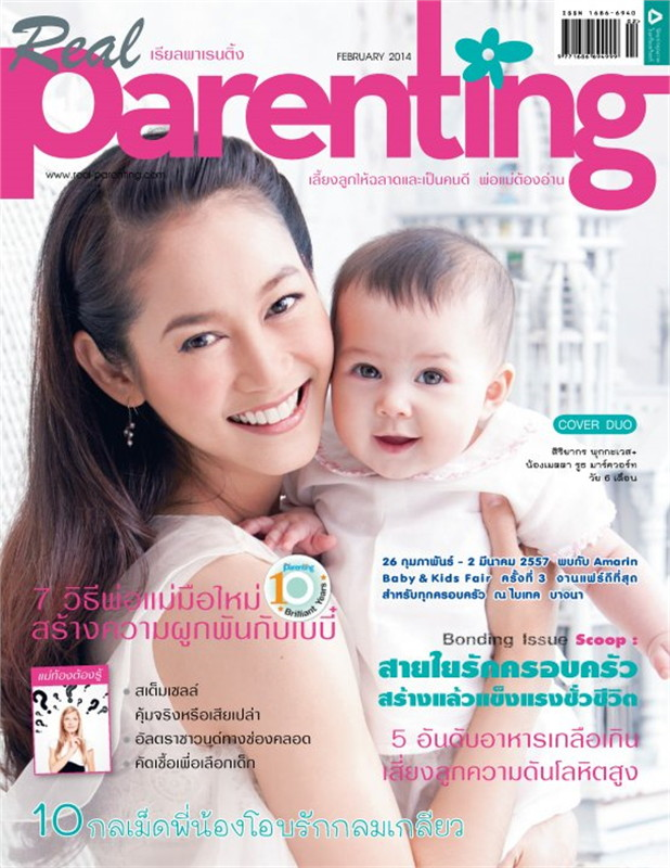 REAL PARENTINGฉ.108(ก.พ.57)+Inter active