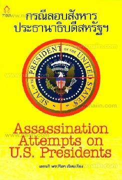 กรณีลอบสังหารประธานาธิบดีสหรัฐฯ