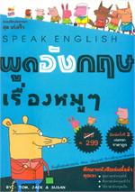 พูดอังกฤษเรื่องหมูๆ (ปกใหม่)