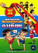สมุดภาพระบายสี กีฬายอดฮิตประเทศอาเซียน