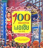 100 เมืองสวยในเอเชีย