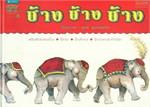 ช้าง ช้าง ช้าง