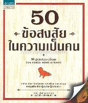 50 ข้อสงสัยในความเป็นคน