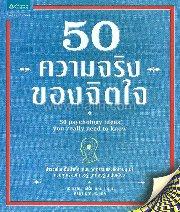 50 ความจริงของจิตใจ