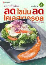 อาหารต้านโรคลดไขมัน ลดโคเลสเตอรอล (พิมพ์ครั้งที่ 2)