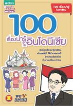 100 เรื่องน่ารู้ในอินโดนีเซีย