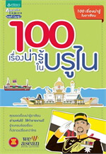 100 เรื่องน่ารู้ในบรูไน