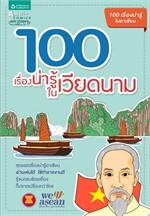 100 เรื่องน่ารู้ในเวียดนาม