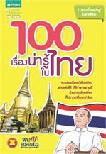 100 เรื่องน่ารู้ในไทย