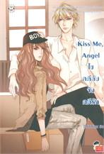Kiss Me, Angel ไขคดีลับ จับคดีรัก