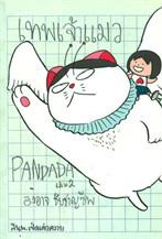 เทพเจ้าแมว Pandada ล.2
