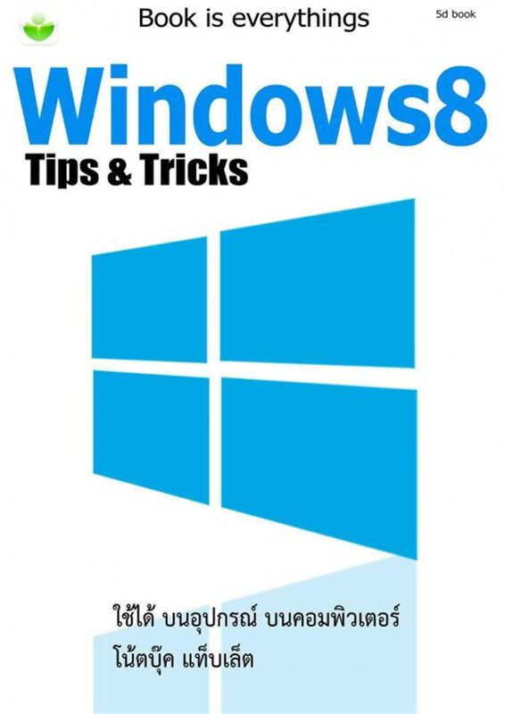 Windows 8 Tip&Tricks