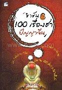 ขำขัน 100 เรื่องฮา ปัญญาจีน