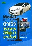 Model ความสำเร็จของ Toyota วิถีผู้นำยานยนต์หมายเลข 1
