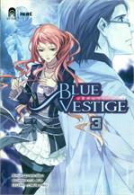 Blue Vestige ปริศนาจักรกล Vol.03