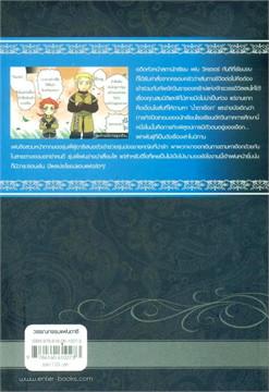 Knight of Darkness ปีศาจอัศวิน Special Vol.04