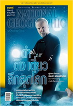 NATIONAL GEOGRAPHIC ฉ.143 (มิ.ย.56)