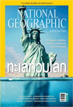 NATIONAL GEOGRAPHIC ฉ.146 (ก.ย.56)