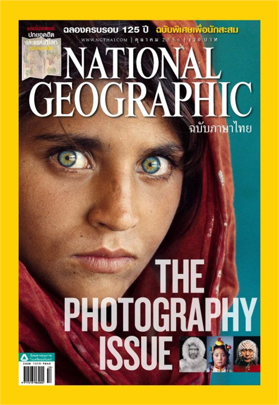 NATIONAL GEOGRAPHIC ฉ.147 (ต.ค.56)