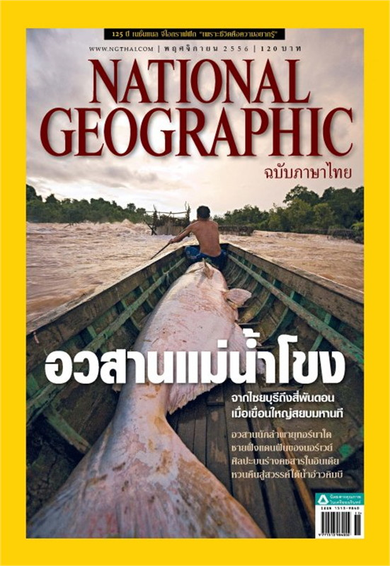 NATIONAL GEOGRAPHIC ฉ.148 (พ.ย.56)