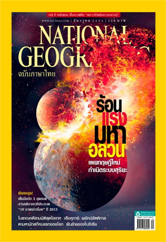 NATIONAL GEOGRAPHIC ฉ.149 (ธ.ค.56)