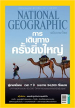 NATIONAL GEOGRAPHIC ฉ.150 (ม.ค.57)