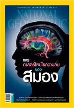 NATIONAL GEOGRAPHIC ฉ.151 (ก.พ.57)