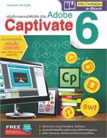สร้างสื่อการสอนมัลติมีเดียด้วย Adobe Cap