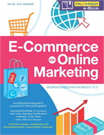 ECommerce และ Online Marketing