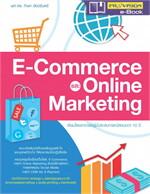ECommerce และ Online Marketing