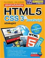 คู่มือสร้างเว็บไซต์ด้วย HTML 5 CSS 3 & J