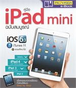 คู่มือ iPad mini ฉบับสมบูรณ์