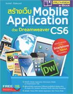 สร้างเว็บ Mobile Application ด้วย Dreamw