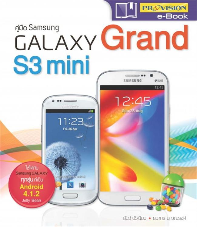 คู่มือ Samsung Galaxy Grand S3 mini