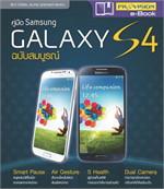 คู่มือ Samsung Galaxy S4 ฉบับสมบูรณ์