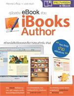 คู่มือสร้าง ebook ด้วย iBooks Author