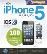 คู่มือ iPhone 5 ฉบับสมบูรณ์