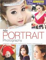 ทีเด็ด Portrait Photography