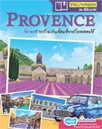 Provence ยกก๊วนชวนเพื่อนเที่ยวฝรั่งเศสตอ