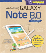 คู่มือ Samsung Galaxy Note 8.0